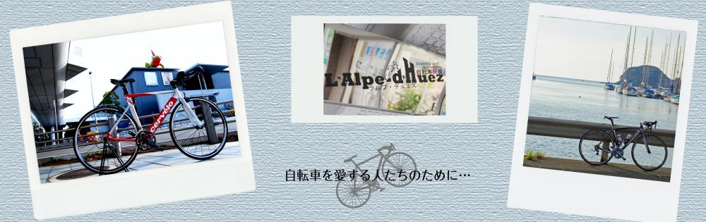 自転車好房ラルプデュエズ